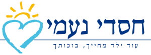 בלוג חסדי נעמי | התנדבות בישראל | התנדבות בתל אביב | התנדבות בירושלים